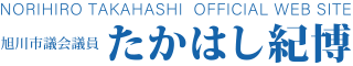 髙橋紀博公式ホームページ